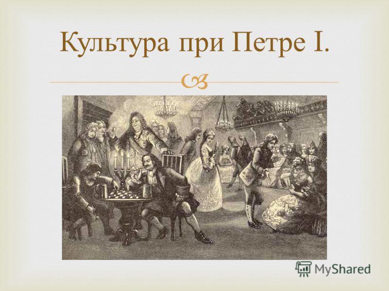 Культура при Петре I.