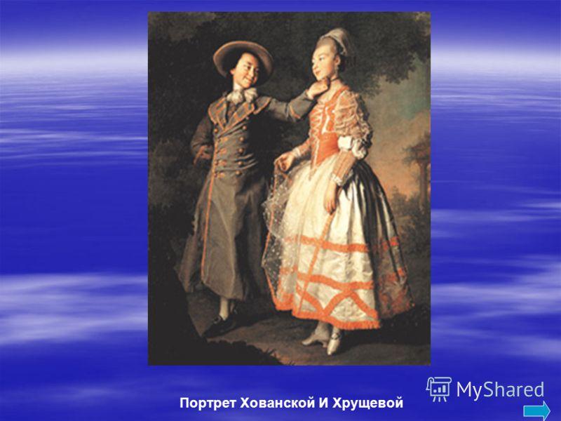 Портрет Хованской И Хрущевой