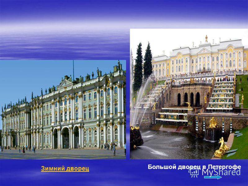 Зимний дворец Большой дворец в Петергофе
