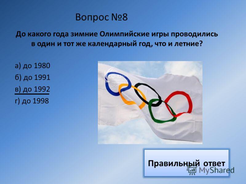 Когда была создана Международная Ассоциация Сноуборда? а) 1984г б) 1985г. в) 1986г. г) 1982г. Вопрос 7 Правильный ответ