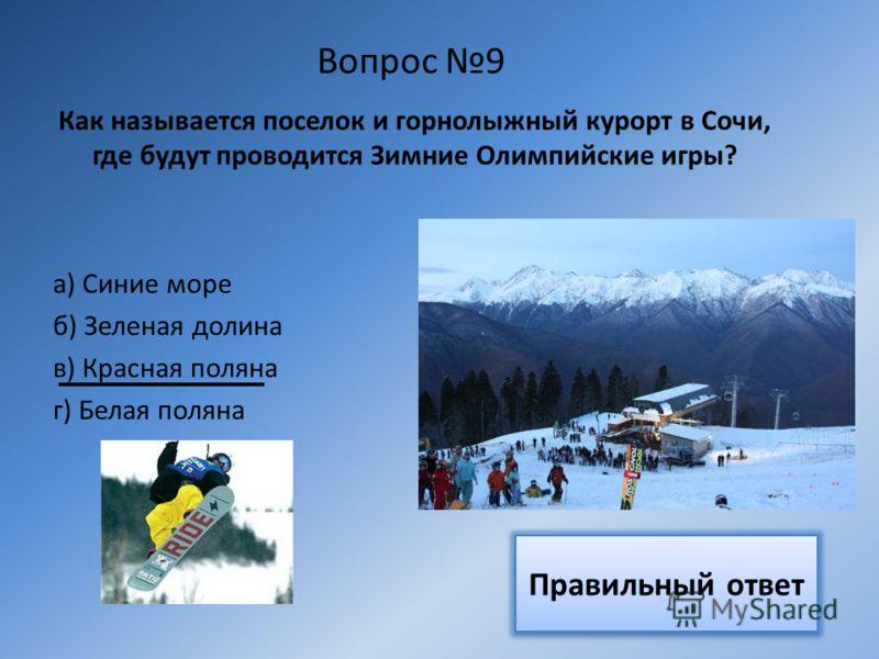 До какого года зимние Олимпийские игры проводились в один и тот же календарный год, что и летние? а) до 1980 б) до 1991 в) до 1992 г) до 1998 Вопрос 8 Правильный ответ
