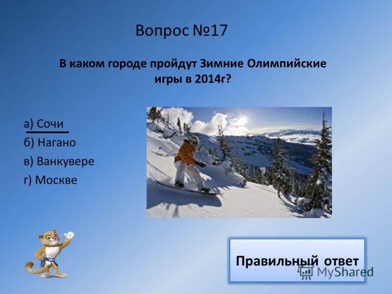 Как сноуборд с русского переводится на английский язык? а) Snаwboard б) Snowboard в) Snowbаоrd г) Snowboоrd Вопрос 16 Правильный ответ