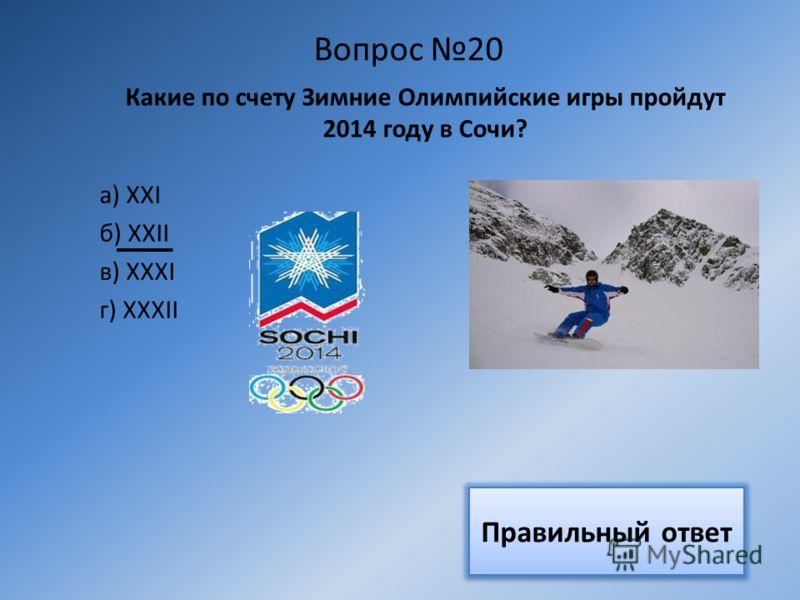 Какой вид спорта включен в программу Олимпийских игр в Сочи 2014г а) фигурное катание б) санный спорт в) лыжные гонки г) хаф – пайп во фристайле Вопрос 19 Правильный ответ