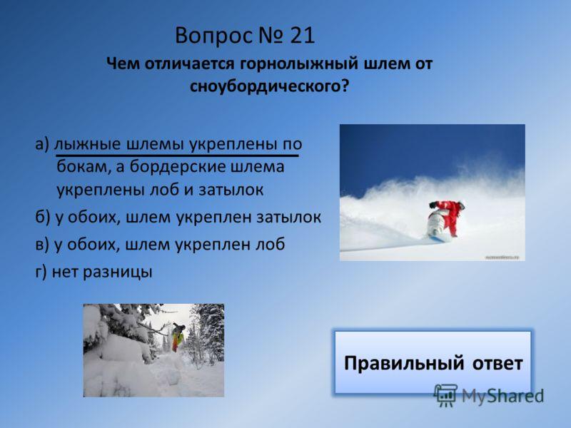 Какие по счету Зимние Олимпийские игры пройдут 2014 году в Сочи? а) XXI б) XXII в) XXXI г) XXXII Правильный ответ Вопрос 20