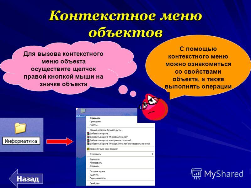 Контекстное меню объектов Для вызова контекстного меню объекта осуществите щелчок правой кнопкой мыши на значке объекта С помощью контекстного меню можно ознакомиться со свойствами объекта, а также выполнять операции Назад