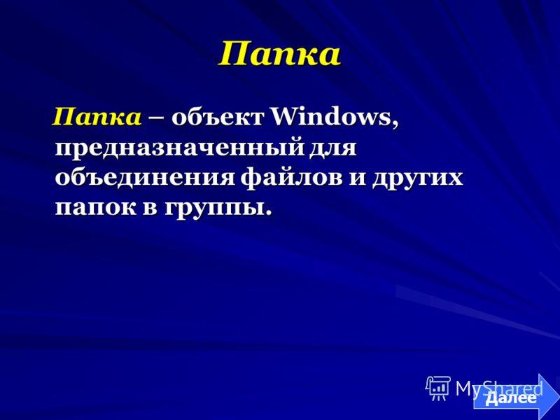 Папка Папка – объект Windows, предназначенный для объединения файлов и других папок в группы.