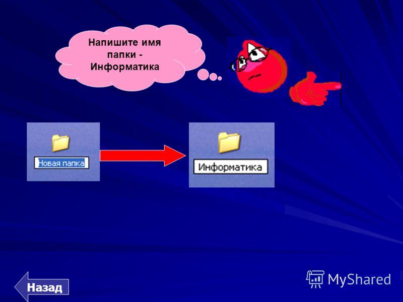 Напишите имя папки - Информатика Назад