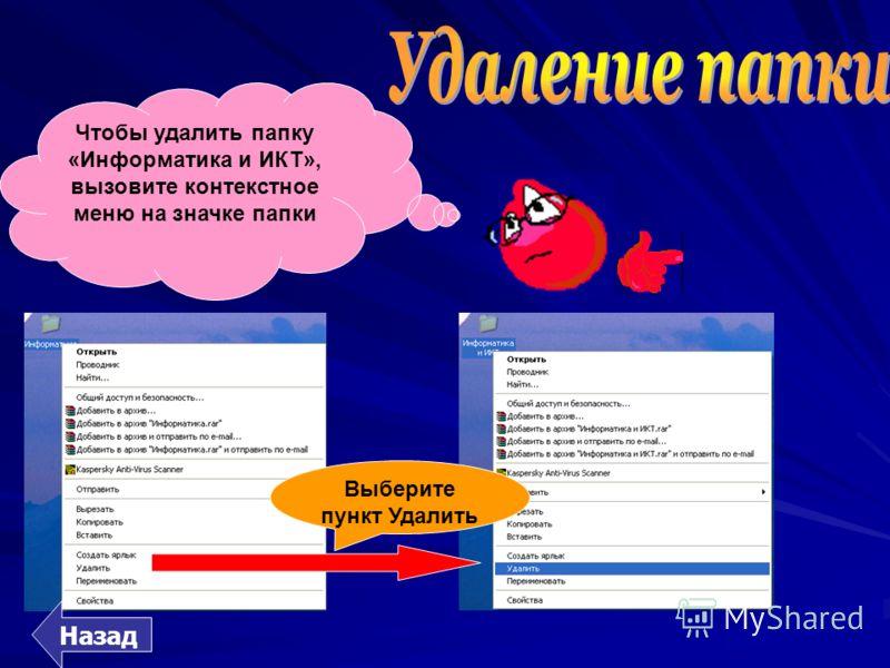 Чтобы удалить папку «Информатика и ИКТ», вызовите контекстное меню на значке папки Выберите пункт Удалить Назад