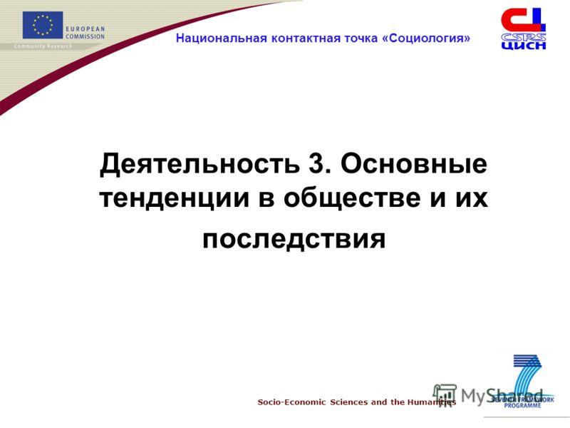 Socio-Economic Sciences and the Humanities Национальная контактная точка «Социология» Деятельность 3. Основные тенденции в обществе и их последствия