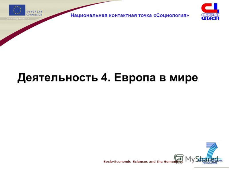 Socio-Economic Sciences and the Humanities Национальная контактная точка «Социология» Деятельность 4. Европа в мире