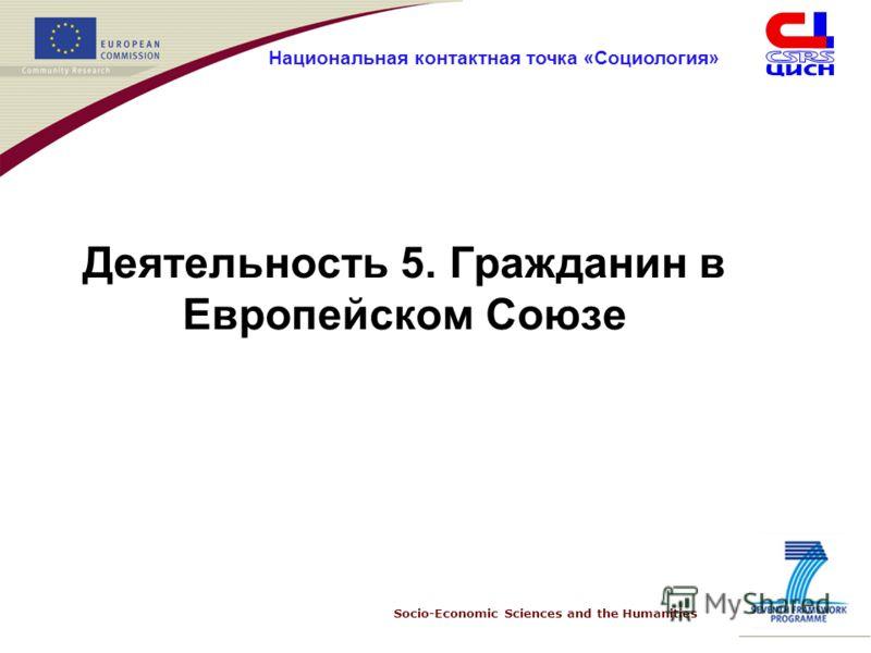 Socio-Economic Sciences and the Humanities Национальная контактная точка «Социология» Деятельность 5. Гражданин в Европейском Союзе