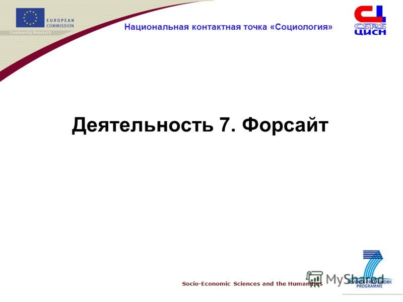 Socio-Economic Sciences and the Humanities Национальная контактная точка «Социология» Деятельность 7. Форсайт