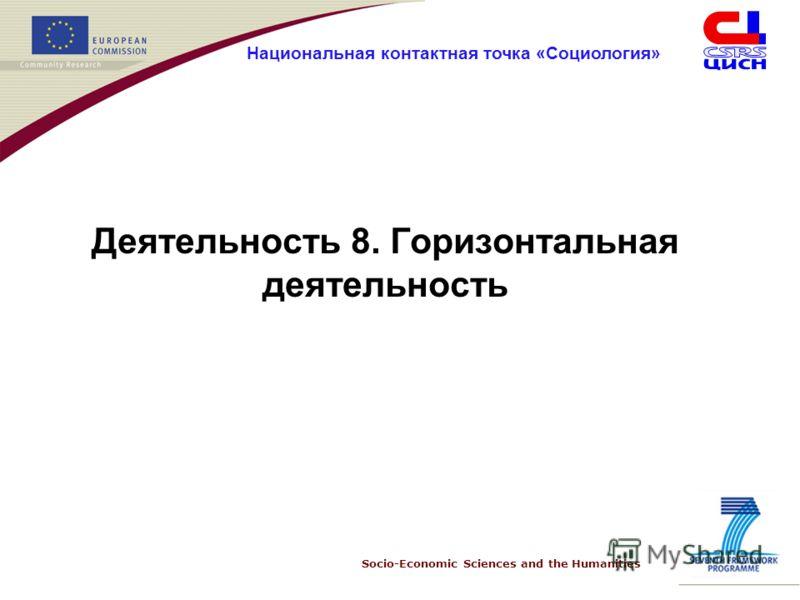 Socio-Economic Sciences and the Humanities Национальная контактная точка «Социология» Деятельность 8. Горизонтальная деятельность