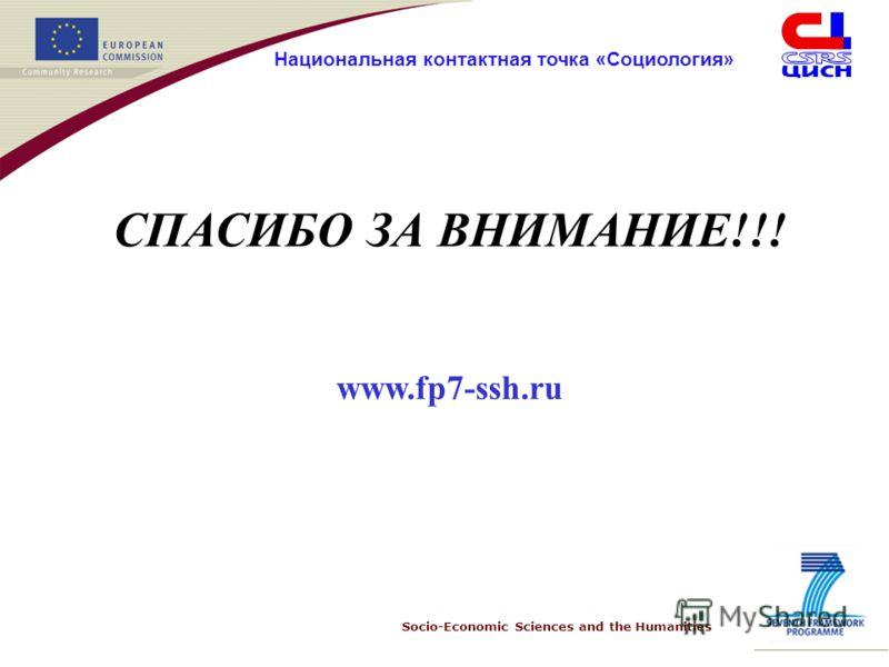 Socio-Economic Sciences and the Humanities Национальная контактная точка «Социология» СПАСИБО ЗА ВНИМАНИЕ!!! www.fp7-ssh.ru