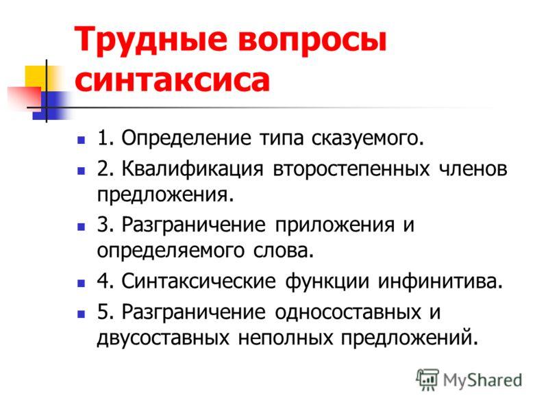 Главный член предложения синтаксис русского языка