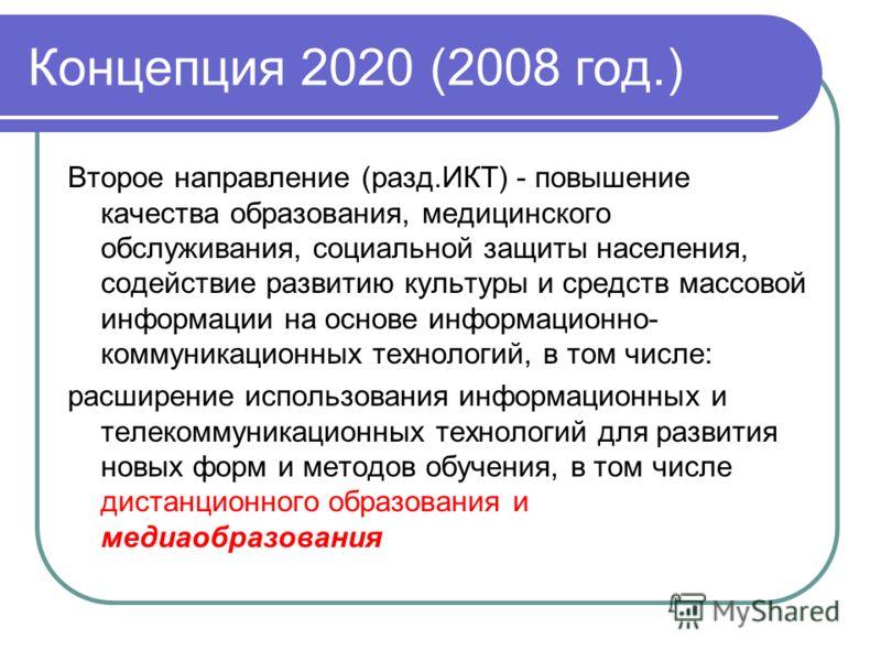 Концепция 2020 (2008 год.) Второе направление (разд.ИКТ) - повышение качества образования, медицинского обслуживания, социальной защиты населения, содействие развитию культуры и средств массовой информации на основе информационно- коммуникационных те