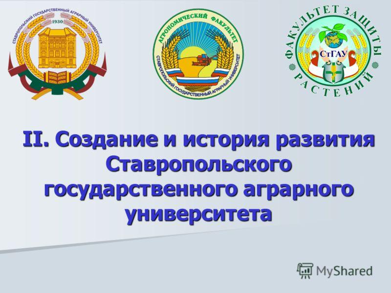 II. Создание и история развития Ставропольского государственного аграрного университета