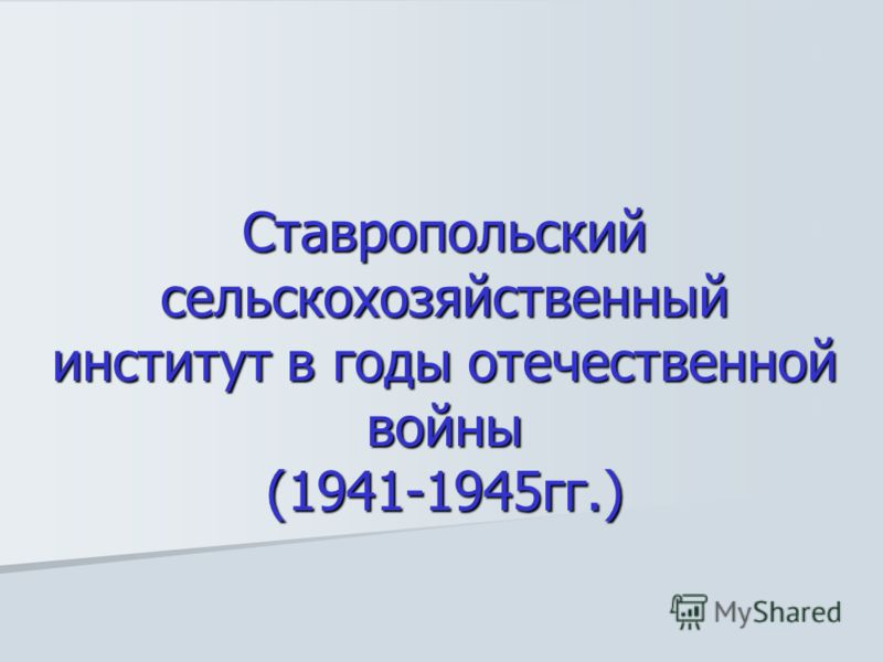 Ставропольский сельскохозяйственный институт в годы отечественной войны (1941-1945гг.)