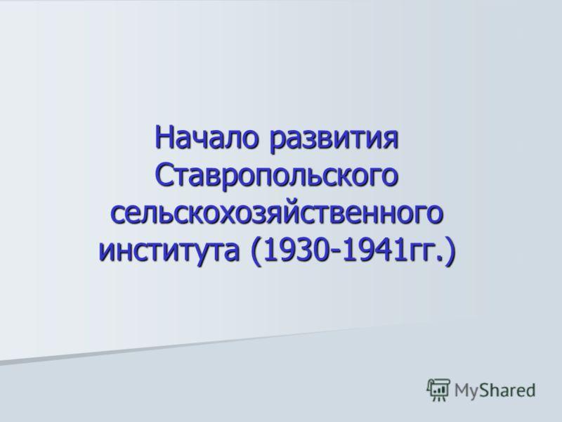 Начало развития Ставропольского сельскохозяйственного института (1930-1941гг.)