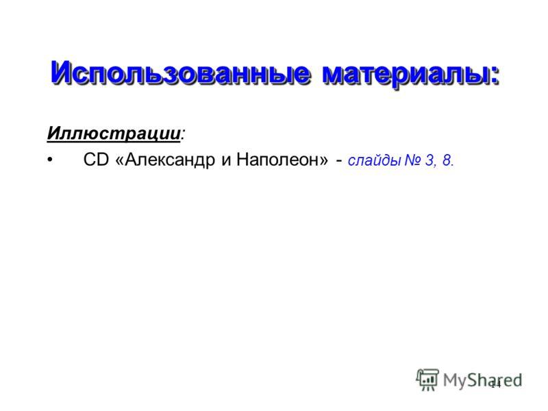 14 Использованные материалы: Иллюстрации: CD «Александр и Наполеон» - слайды 3, 8.