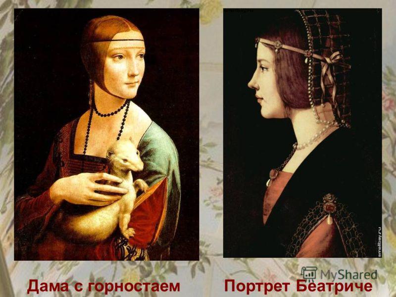 Дама с горностаемПортрет Беатриче