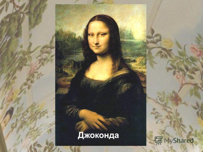 Джоконда