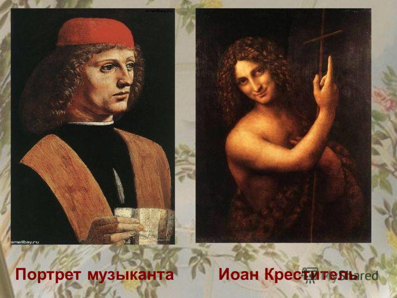 Портрет музыкантаИоан Креститель