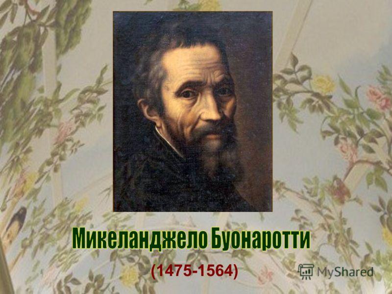 (1475-1564)