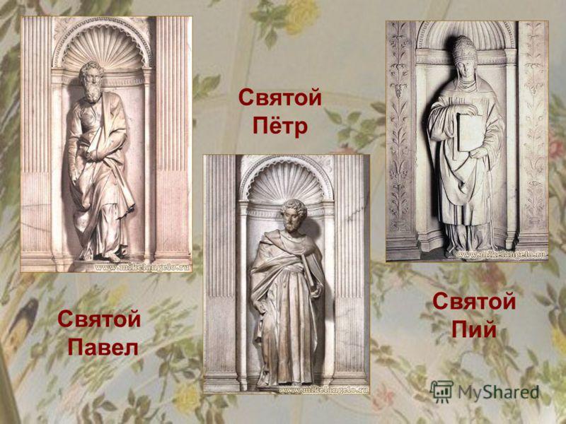 Святой Павел Святой Пётр Святой Пий