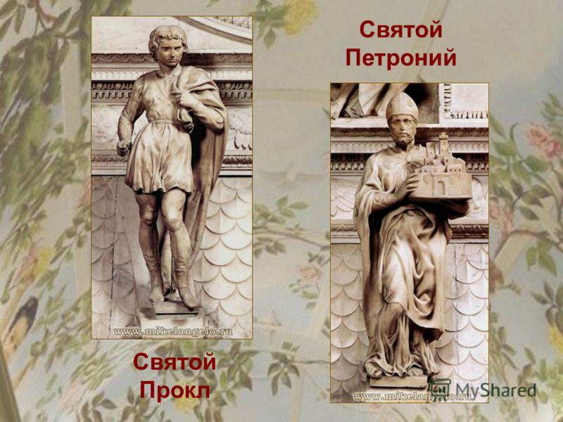 Святой Прокл Святой Петроний