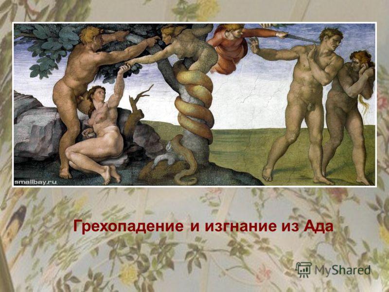 Грехопадение и изгнание из Ада