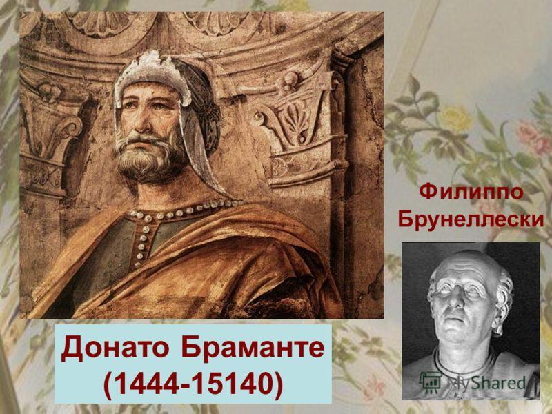 Донато Браманте (1444-15140) Филиппо Брунеллески