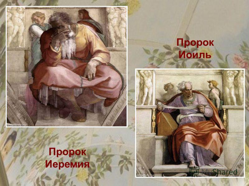 Пророк Иеремия Пророк Иоиль