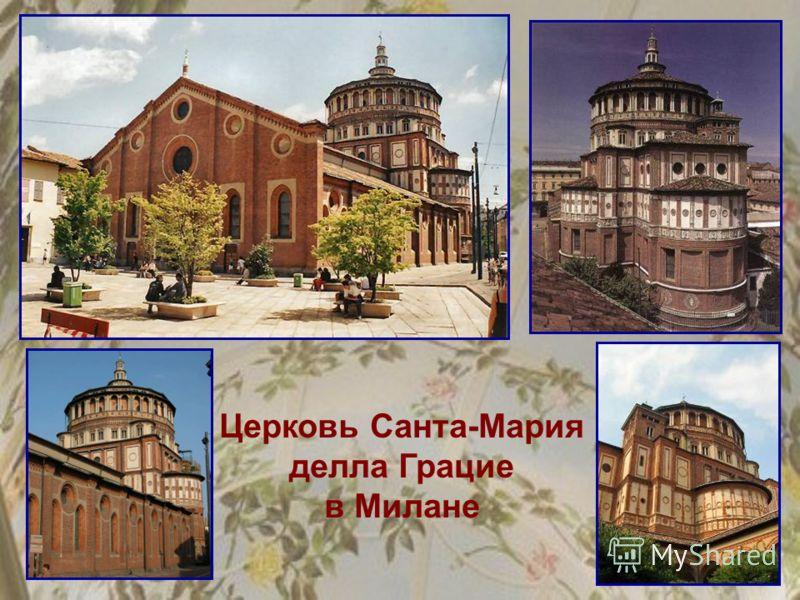 Церковь Санта-Мария делла Грацие в Милане