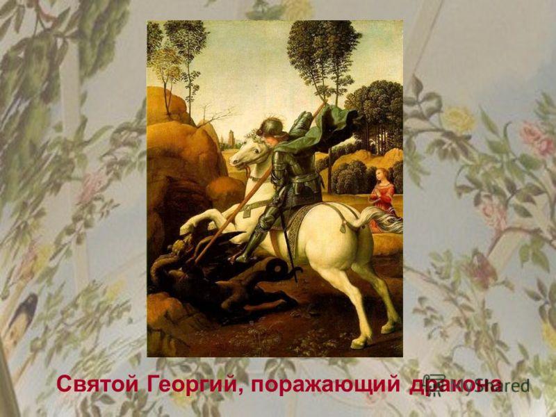 Святой Георгий, поражающий дракона