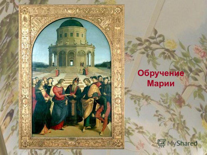 Обручение Марии