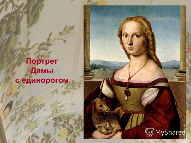 Портрет Дамы с единорогом