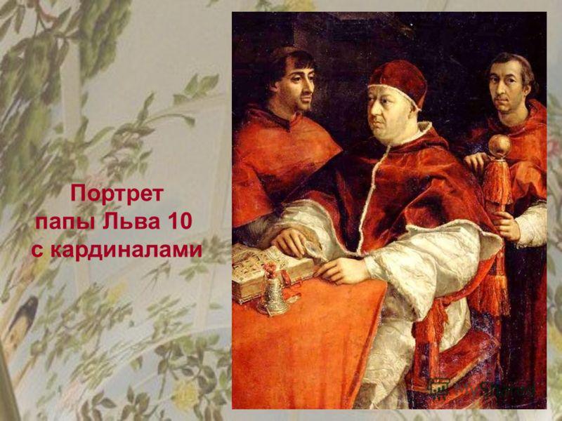Портрет папы Льва 10 с кардиналами
