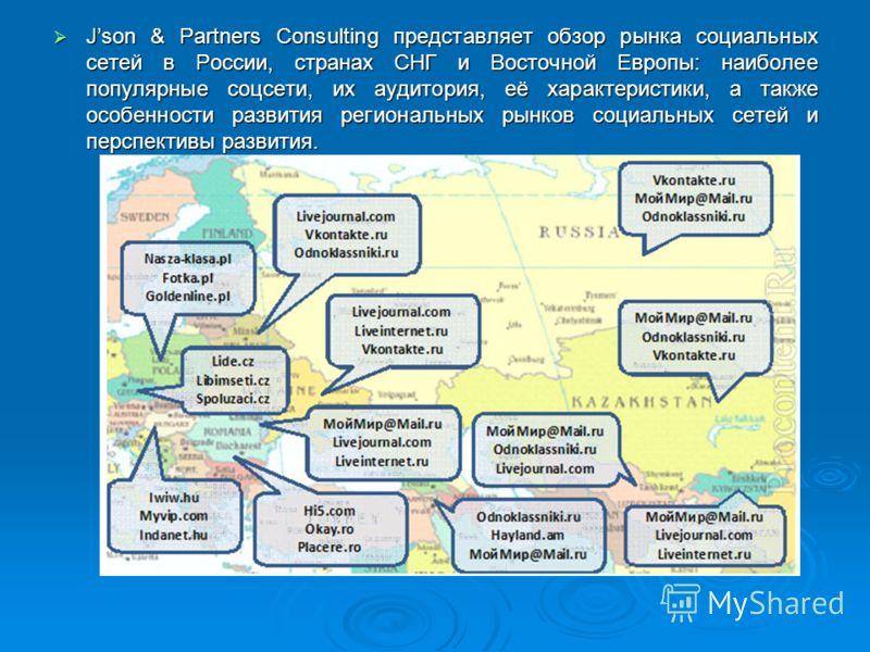 Json & Partners Consulting представляет обзор рынка социальных сетей в России, странах СНГ и Восточной Европы: наиболее популярные соцсети, их аудитория, её характеристики, а также особенности развития региональных рынков социальных сетей и перспекти