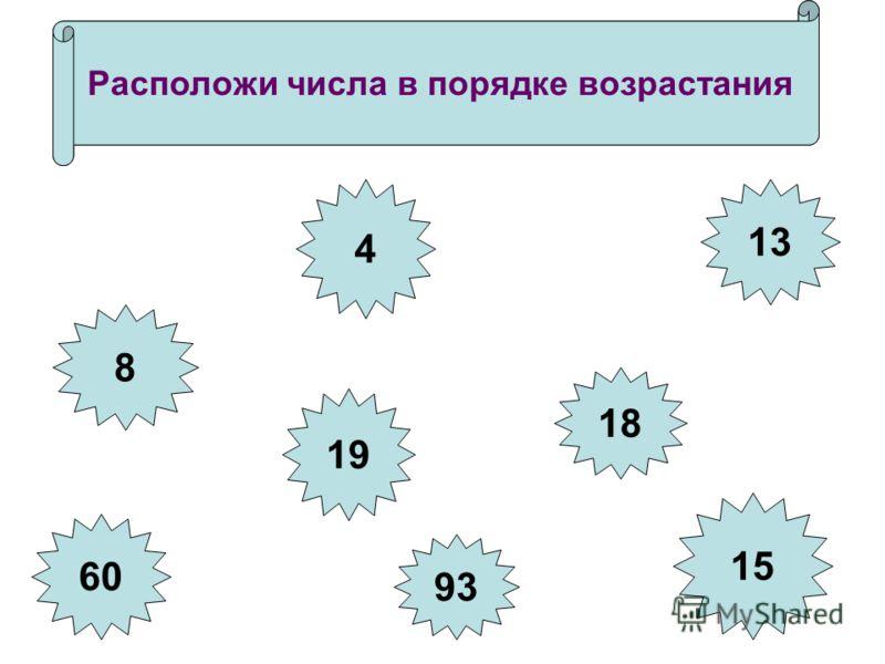 13 60 4 18 93 19 15 8 13 увеличить на 6 19 уменьшить на 6 Какое число надо увеличить на 9, чтобы получилось 17? Найдите сумму чисел 8 и 7 Найдите разность чисел 12 и 8 Из какого числа надо вычесть 5, чтобы получилось 13? Сколько будет 100 без 40? К 7