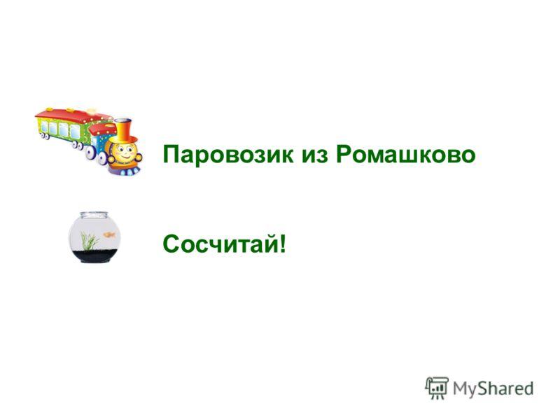 Паровозик из Ромашково Сосчитай!
