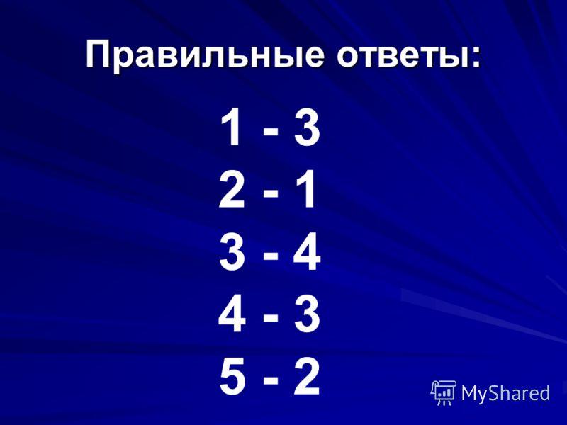 Правильные ответы: 1 - 3 2 - 1 3 - 4 4 - 3 5 - 2