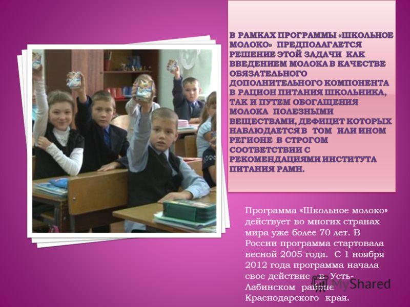 Программа «Школьное молоко» действует во многих странах мира уже более 70 лет. В России программа стартовала весной 2005 года. С 1 ноября 2012 года программа начала свое действие в Усть- Лабинском районе Краснодарского края.