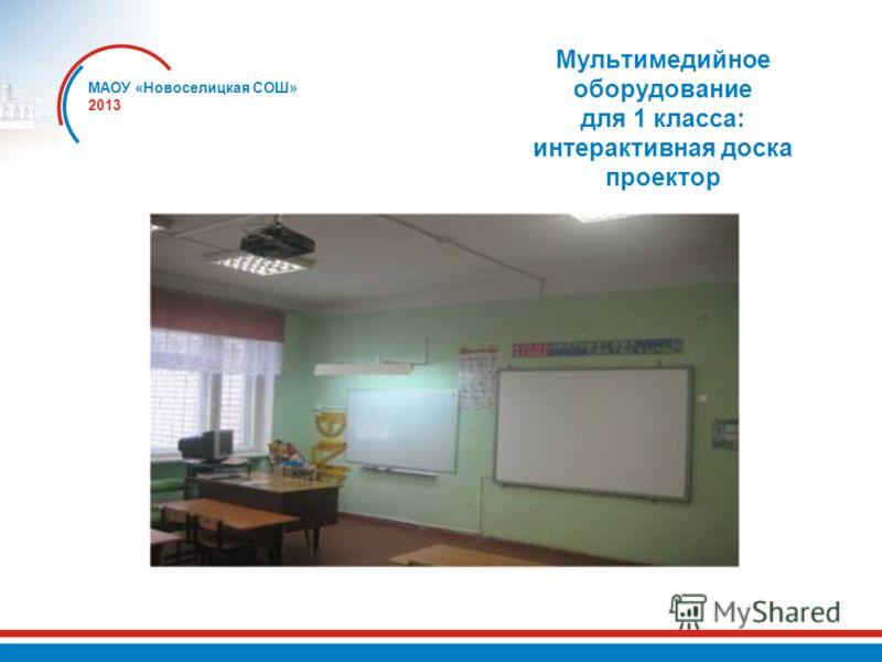Мультимедийное оборудование для 1 класса: интерактивная доска проектор МАОУ «Новоселицкая СОШ» 2013