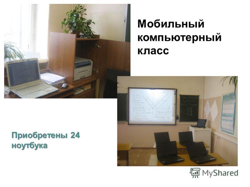 Мобильный компьютерный класс Приобретены 24 ноутбука