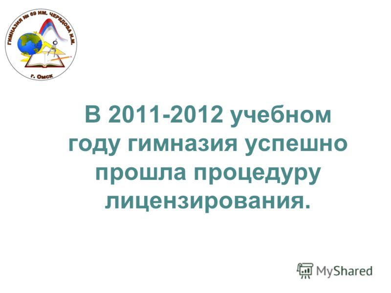 В 2011-2012 учебном году гимназия успешно прошла процедуру лицензирования.