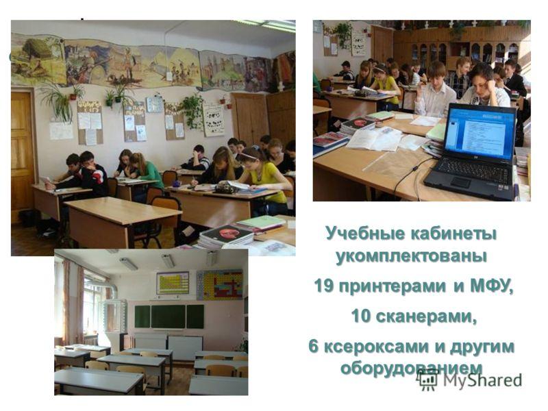 Учебные кабинеты укомплектованы 19 принтерами и МФУ, 19 принтерами и МФУ, 10 сканерами, 10 сканерами, 6 ксероксами и другим оборудованием