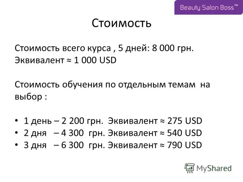 Стоимость Стоимость всего курса, 5 дней: 8 000 грн. Эквивалент 1 000 USD Стоимость обучения по отдельным темам на выбор : 1 день – 2 200 грн. Эквивалент 275 USD 2 дня – 4 300 грн. Эквивалент 540 USD 3 дня – 6 300 грн. Эквивалент 790 USD