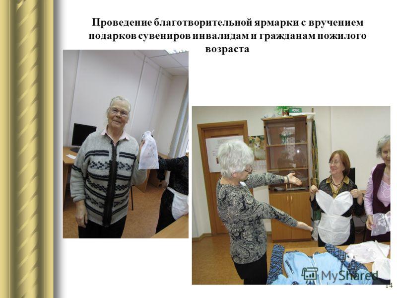 14 Проведение благотворительной ярмарки с вручением подарков сувениров инвалидам и гражданам пожилого возраста