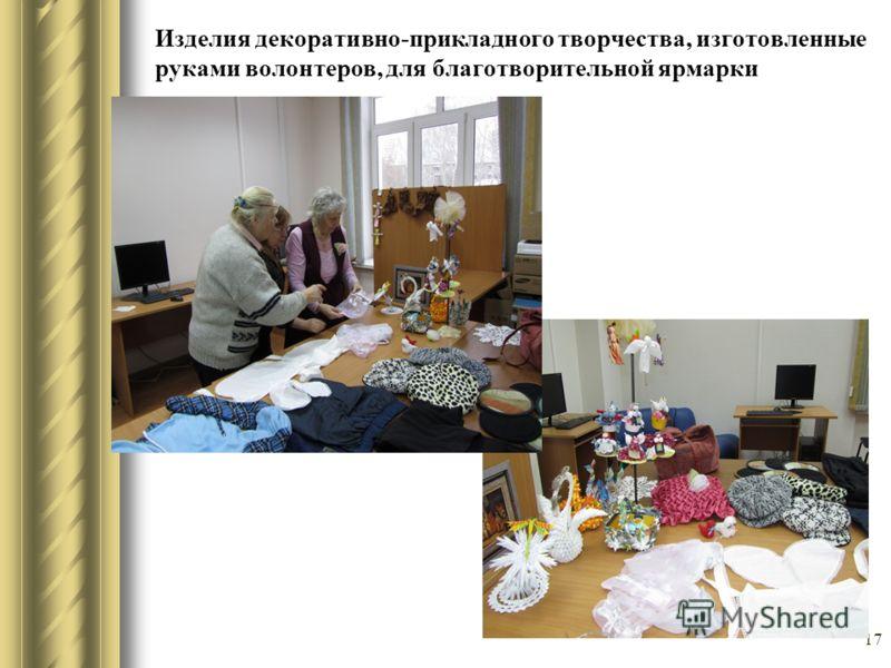 17 Изделия декоративно-прикладного творчества, изготовленные руками волонтеров, для благотворительной ярмарки